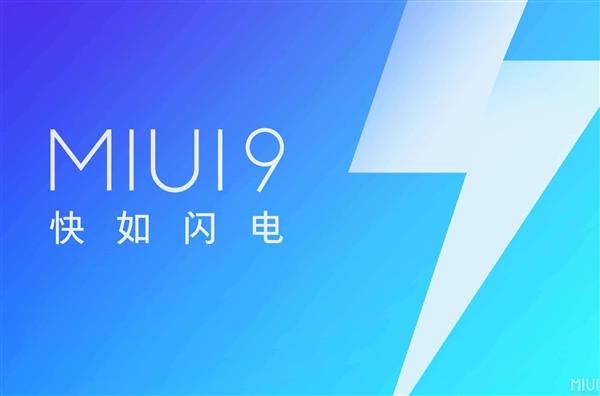 月底亮相?MIUI9稳定版首次现身:更快更省电