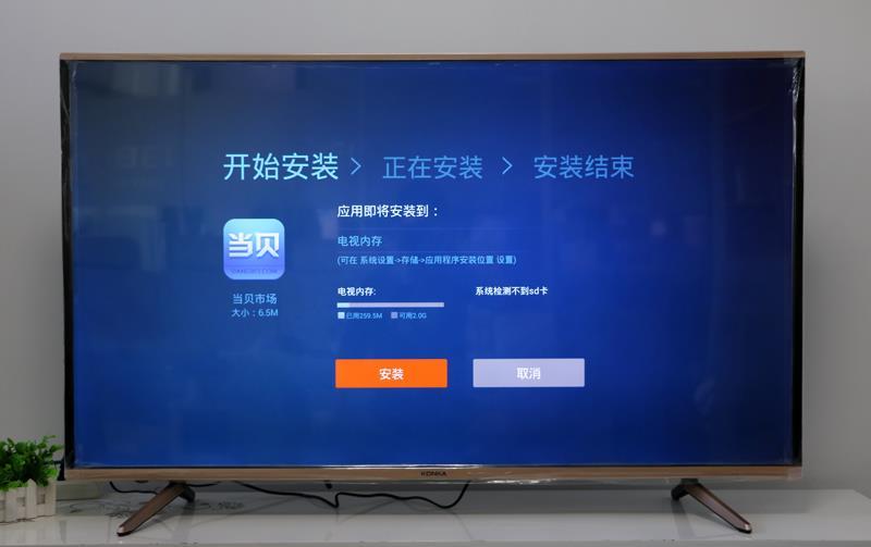 智能电视怎么安装应用 U盘安装APP图文教程