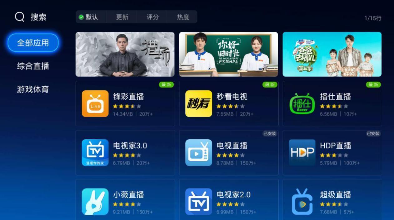 电视播�_双十一买的小米电视怎么看体育游戏电视直播 当贝市场