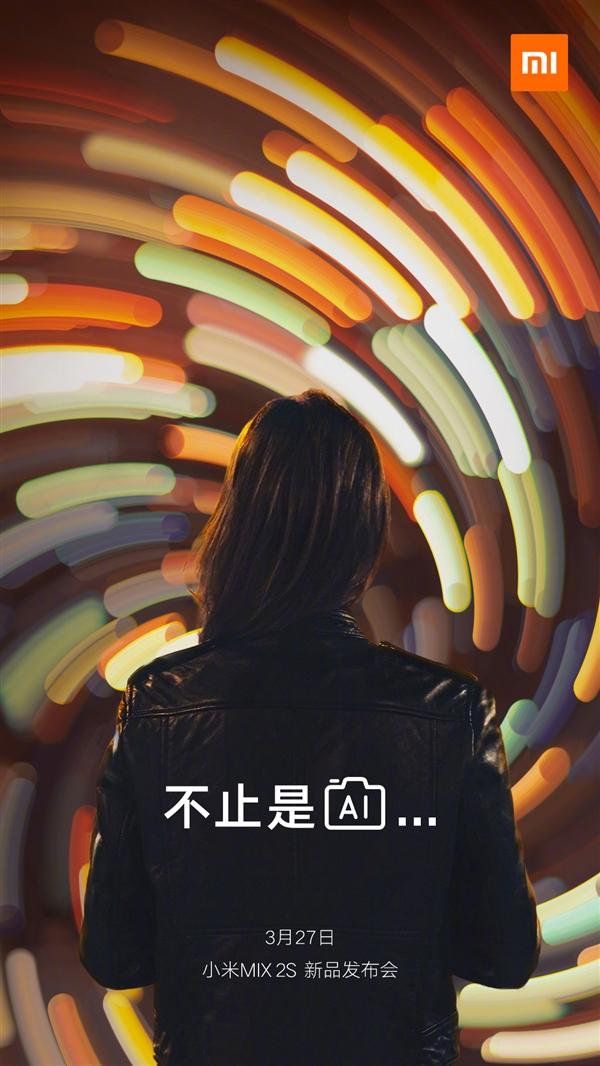小米MIX 2S移师上海发布:3月27日魔都见的照片 - 4