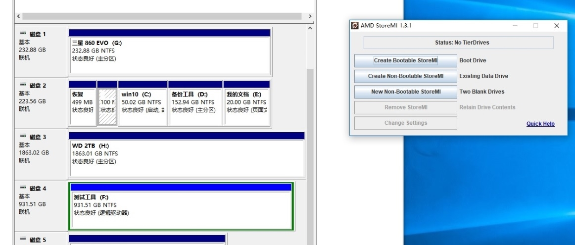 StoreMI引发硬盘革命!AMD Ryzen 7 2700/5 2600评测:性价比封神