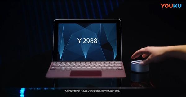 微软Surface Go国行价格曝光:2988元