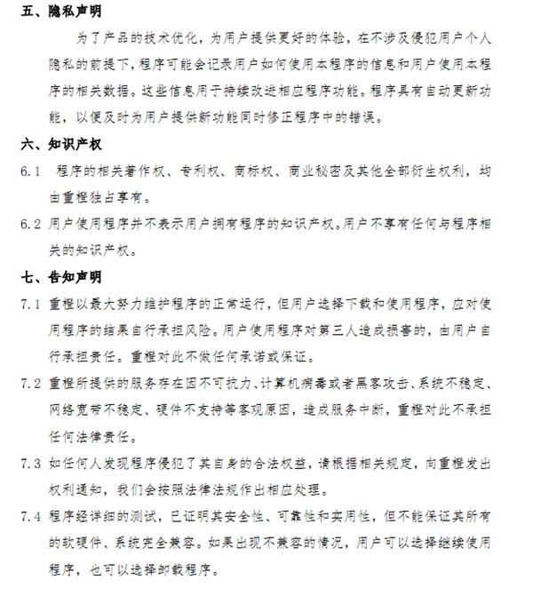 Adobe Flash强推中国特供版:公然搜集隐私