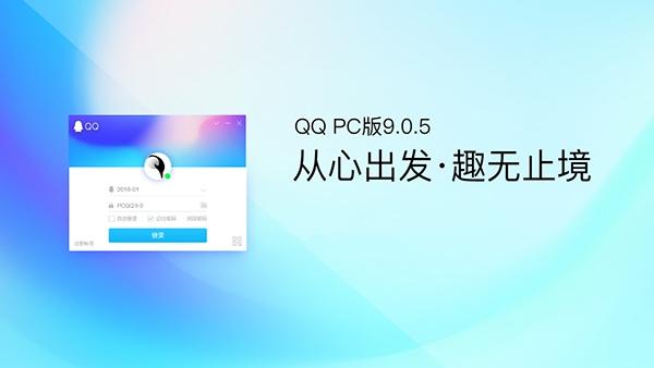 PC QQ 9.0.5第二个体验版发布:登录速度大幅提升