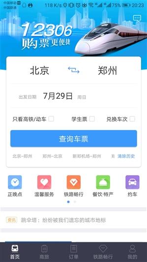 12306客户端4.0版全新发布:清新、流畅