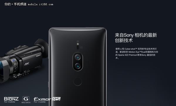 这是一款真正4K手机 索尼XZ2 Premium上手