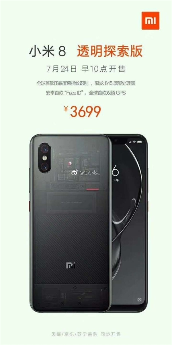 3699 yuan!  Xiaomi 8 transparent exploration version exposed on July 24th to sell