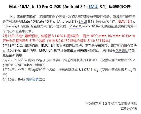 华为Mate 10/Mate 10 Pro升级EMUI 8.1:各开放5万个名额
