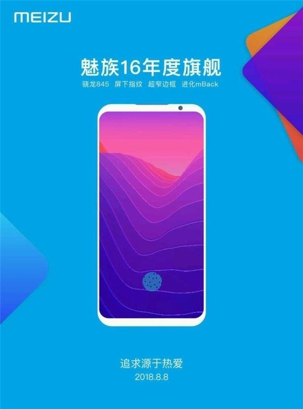 魅族16官方宣传海报流出:屏内指纹识别 没有刘海