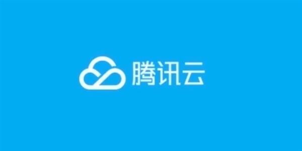腾讯云服务现大规模访问故障已恢复:光缆中断所致
