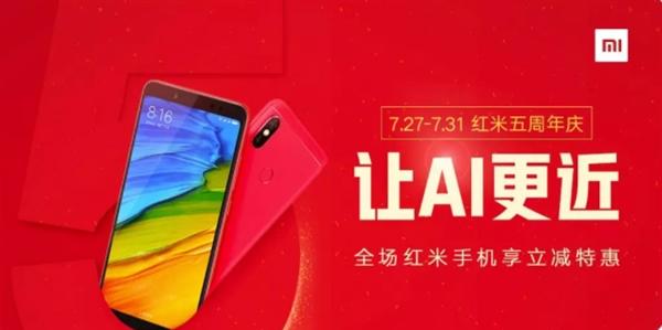 红米五周年庆开启:2大手机新品/最高立减100元