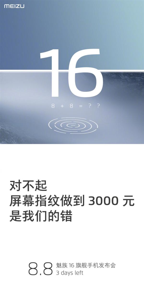 魅族发布魅族16预热海报 屏幕指纹版定价不超3000元