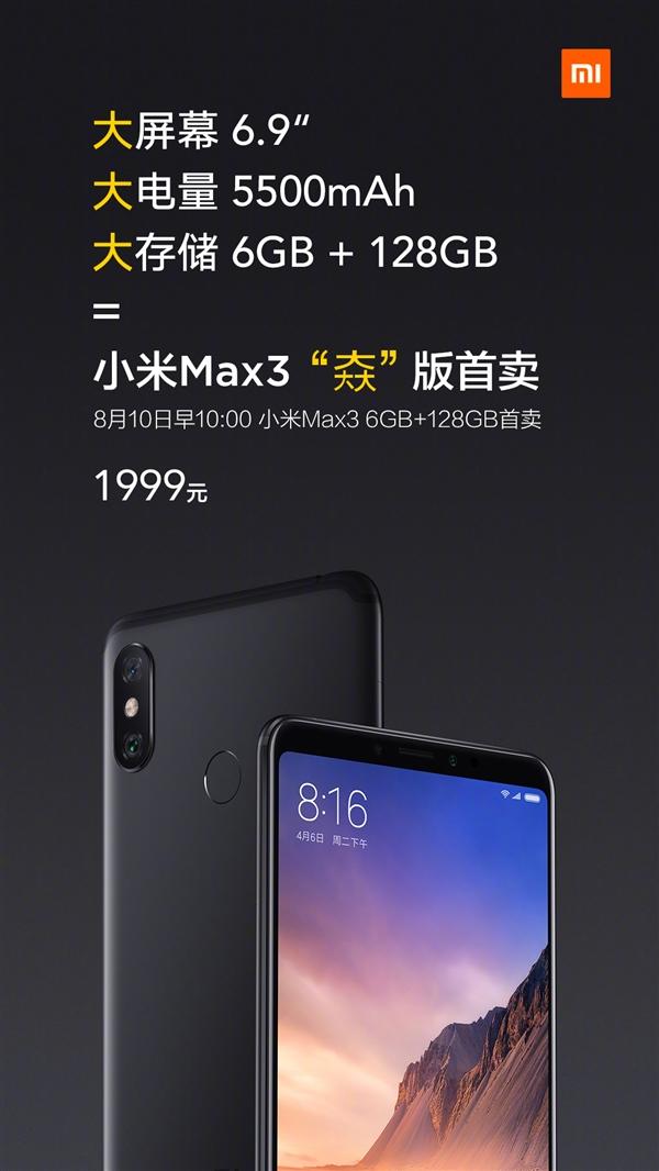 配备5500mAh电池 小米Max 3高配版即将发售:1999元