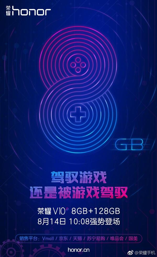 荣耀V10 8GB+128GB新版宣布:8月14日见
