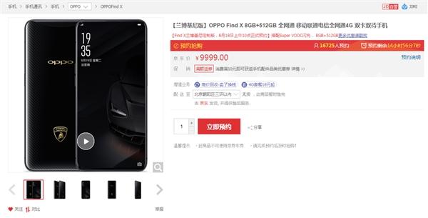 OPPO Find X兰博基尼版来日诰日出售:9999元