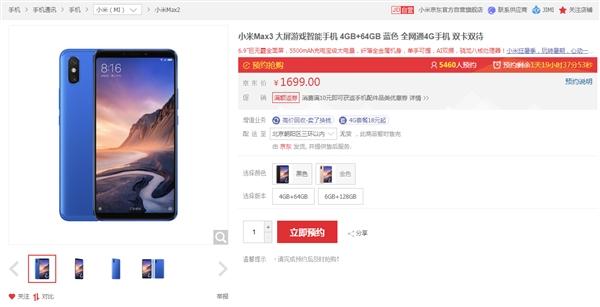 小米Max 3蓝色版京东开启预约:1699元