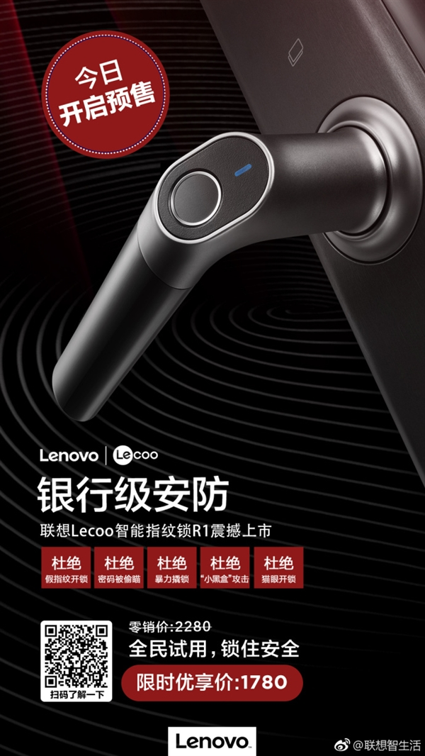 联想Lecoo智能指纹锁正式开卖:首发价仅需1780元