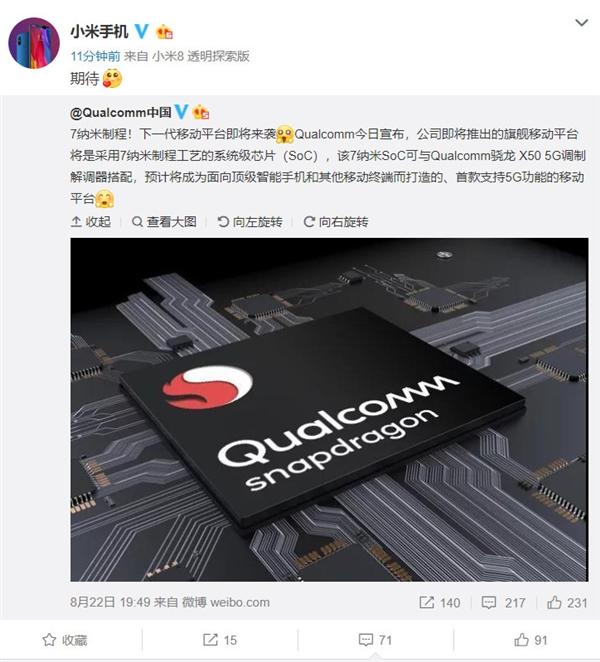 7nm支撑5G!高通新一代骁龙旗舰SoC来了:小米或海内首发