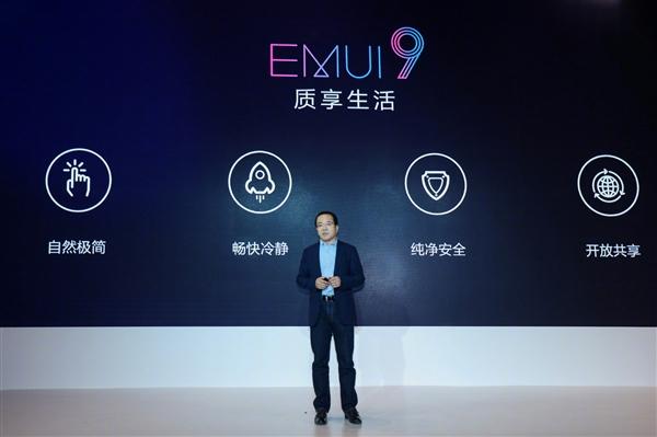 华为正式发布EMUI 9.0!国内首发安卓9.0 9款机型尝鲜