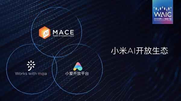 雷军WAIC 2018大会演讲:人类进入人工智能新时代