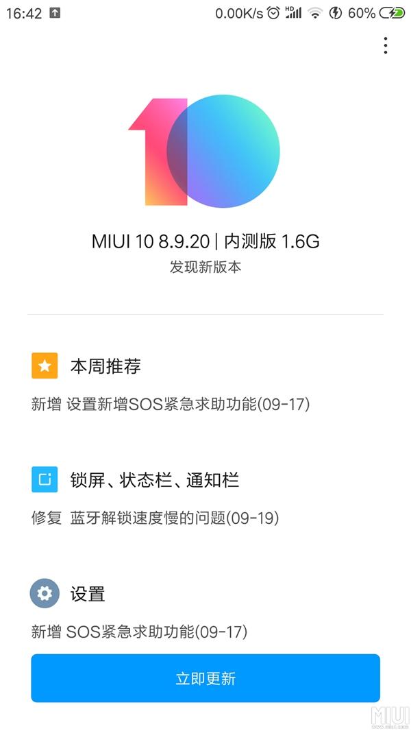 小米5s Plus获得安卓8.0系统更新