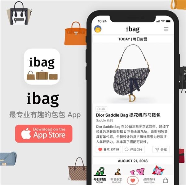 女生撩包必备!iOS最专业有趣的包包App上线:新iP绝配