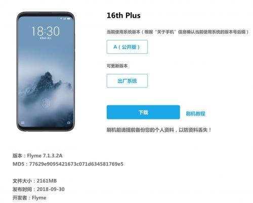 国庆贺礼 魅族16th系统获Flyme最新版本推送