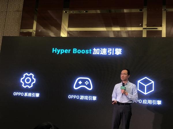 OPPO发布Hyper Boost手机加速技术:系统、游戏、应用流畅度大增