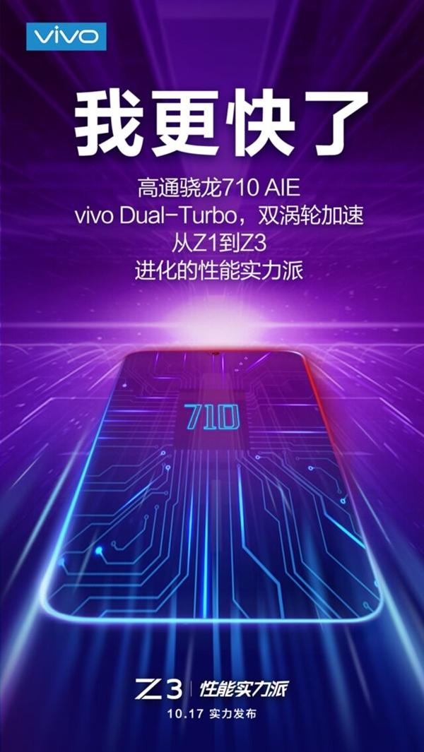 骁龙710加持!vivo宣布重磅新机Z3:支持双涡轮加速