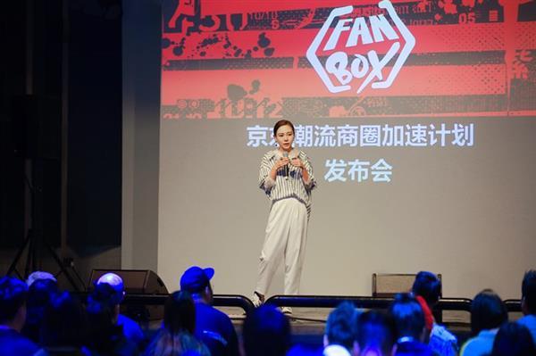 京东时尚发布潮流商圈加速计划  助力潮牌深耕电商市场