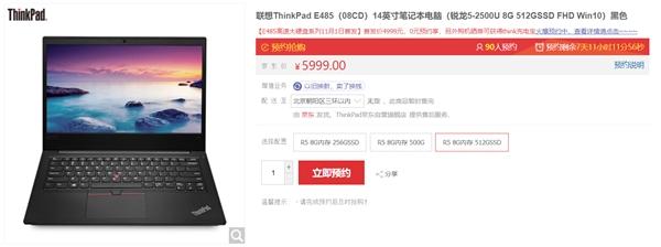 满血锐龙加持!联想ThinkPad E485升级512G SSD:4999元首发