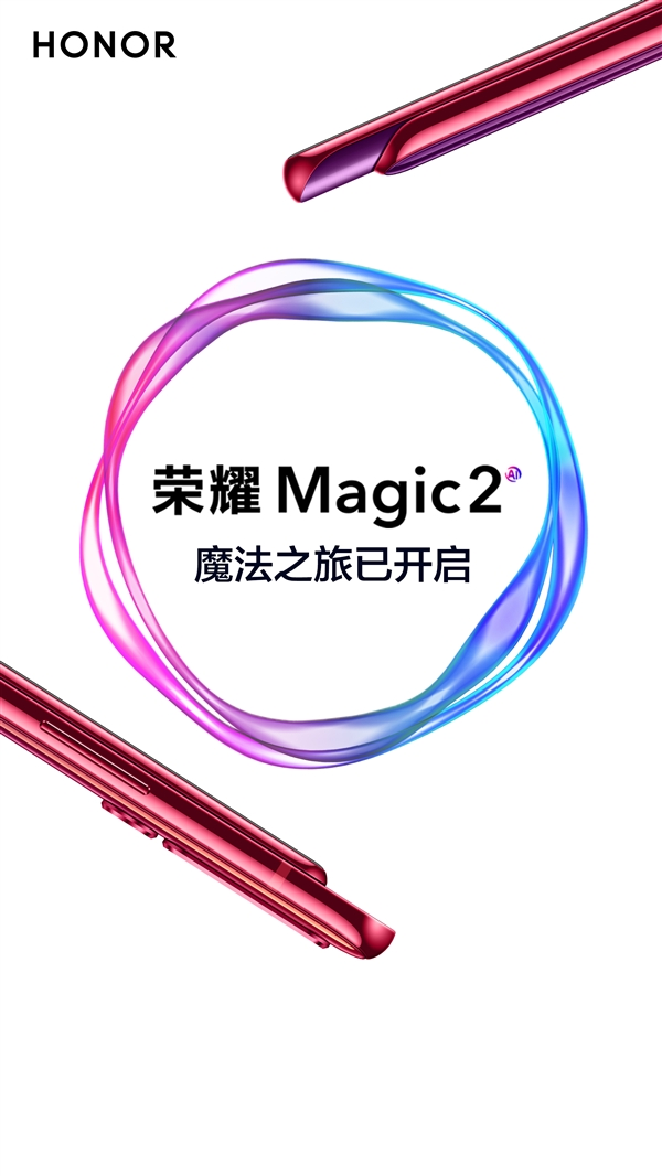 近100%屏占/麒麟980 荣耀年度旗舰Magic 2发布会直播