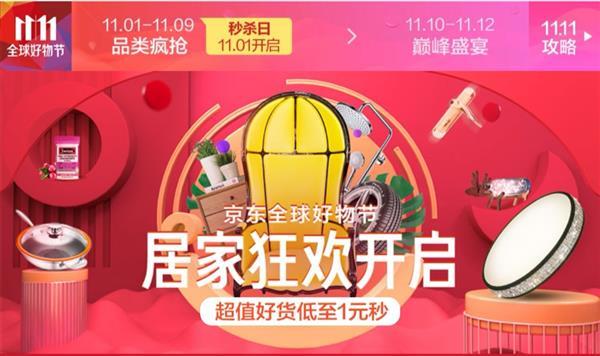家裝建材銷售額同比超180%  京東11.11全球好物節首日居家一騎絕塵