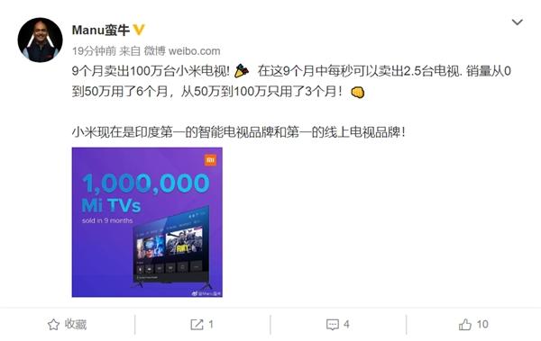小米9个月时间卖出100万台小米电视 成为印度第一智能电视品牌