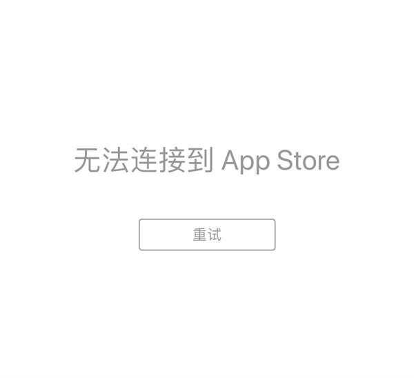 苹果App Store全球宕机!实测:已完全恢复