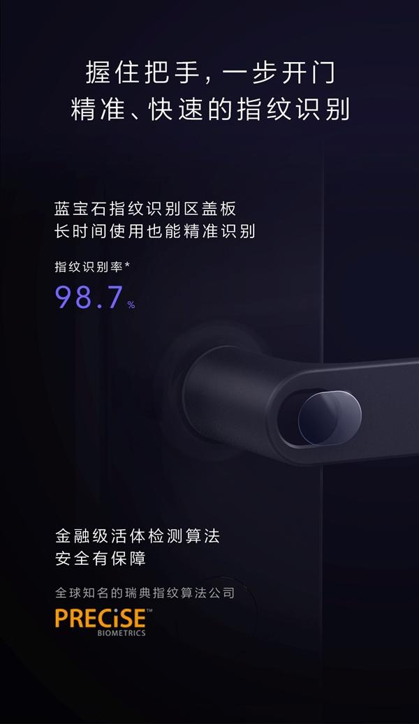 小米米家智能门锁发布:众筹价999元包安装