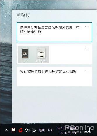 Win10鲜为人知的好功能 你没用过的云剪贴板
