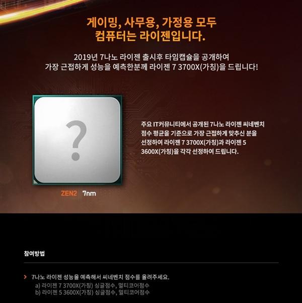 AMD Ryzen 7 3700X United States: Bringing Out Of It