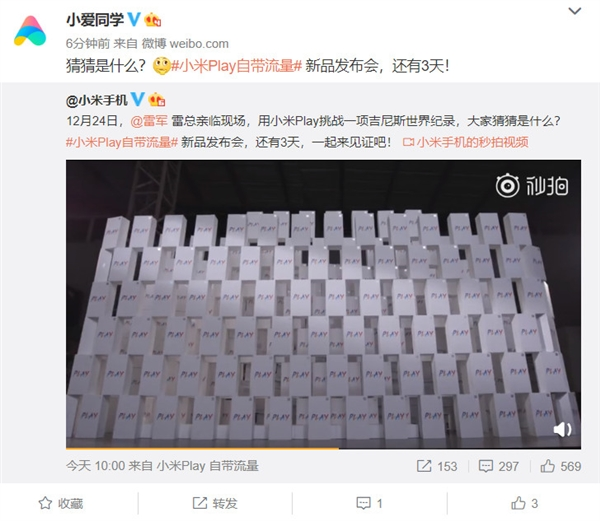 Lei Jun will challenge the Guinness World Record: create a miracle with 1,000 millet Plays