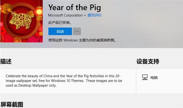 Win10上线猪年免费主题:20张中国风喜庆壁纸