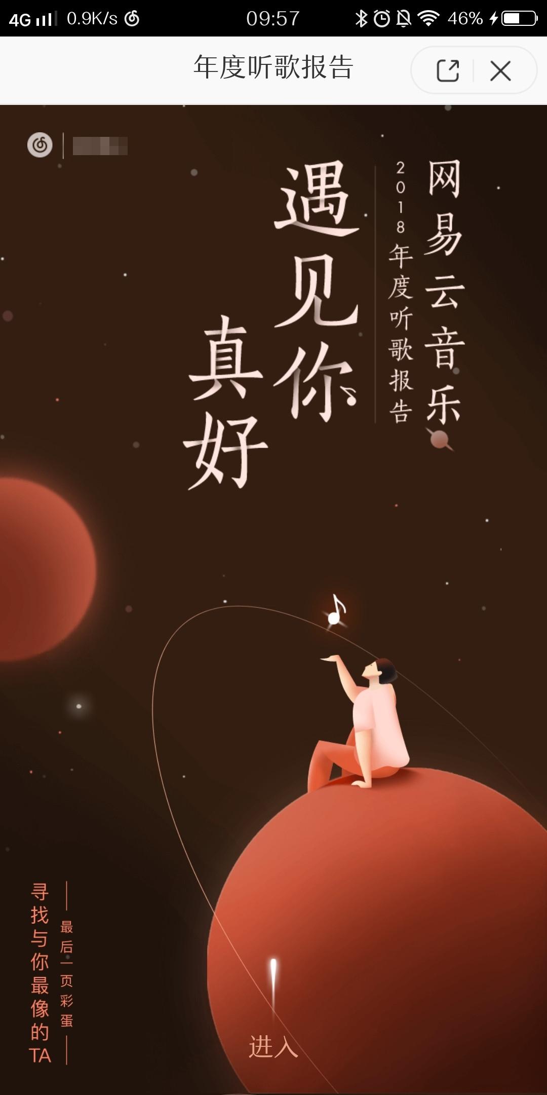 音乐资讯_网易云音乐发布2018年度听歌报告 有彩蛋-网易云音乐,发布,2018 ...