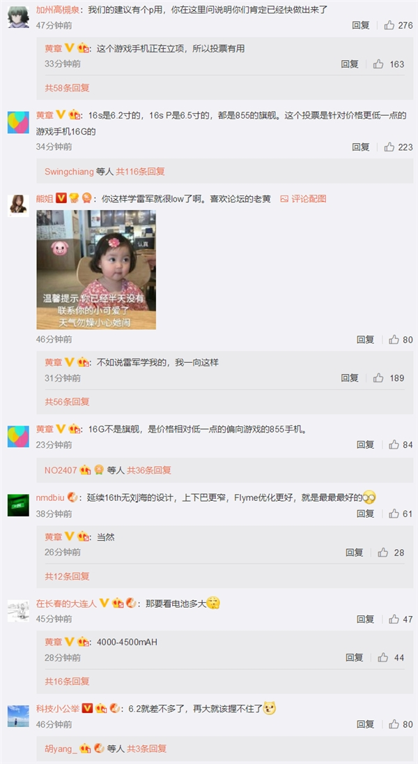 Huang Zhang self-exposure Meizu's first game phone 16G: Xiaolong 855 affordable