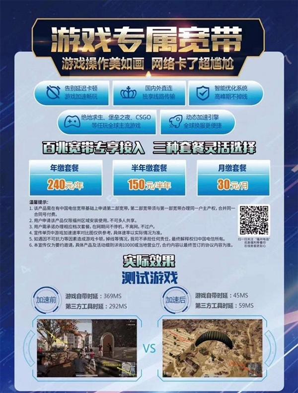 中国电信推游戏专属宽带:外服网游不卡顿,年费240元