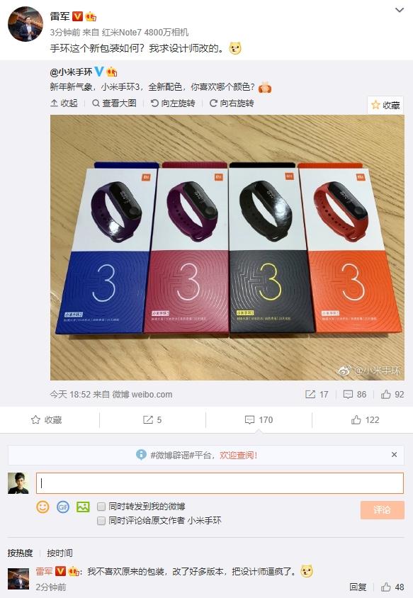 Xiaomi βραχιόλι 3 νέα συσκευασία ανακοίνωσε Lei Jun: για την προσαρμογή σχεδόν τρελός σχεδιαστής