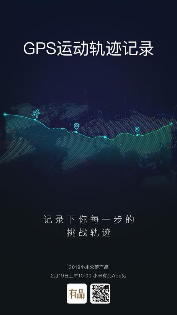 小米眾籌將上線新款運動手表:支持GPS運動軌跡記錄