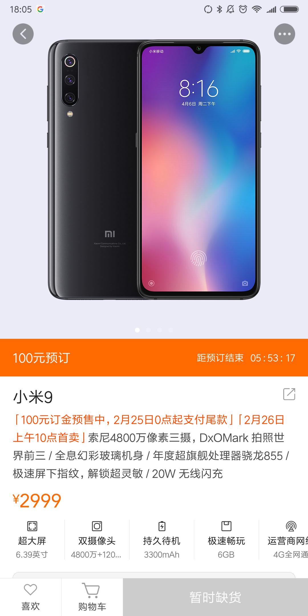小米 9 透明 尊 享 版 香港