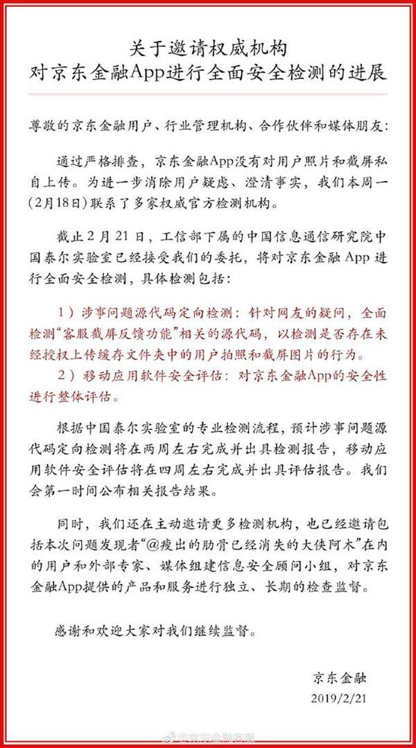 京东金融:已邀权威官方机构对App进行全面安全检测