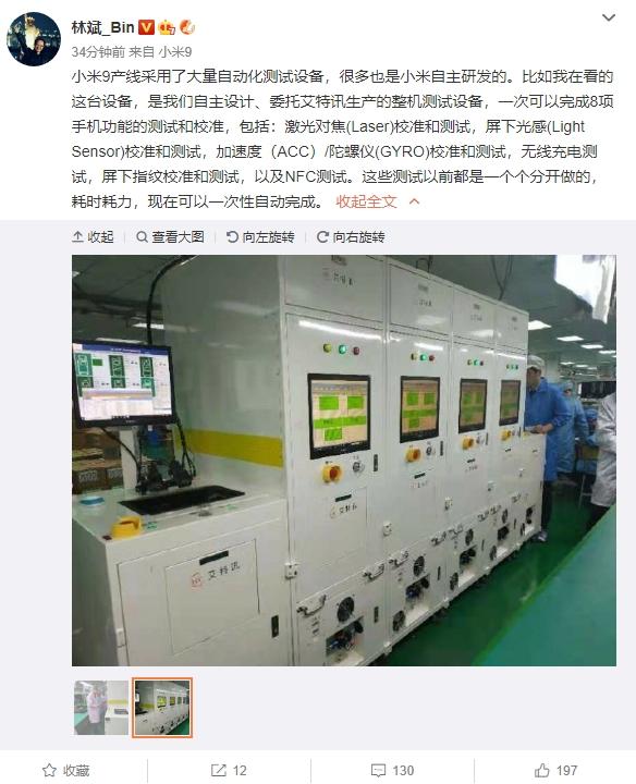 林斌赴生產一線督戰小米9備貨:分享N多自研自動化設備