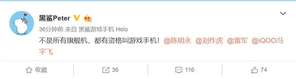 黑鲨科技CEO吴世敏叫板小米/一加/OPPO/iQOO