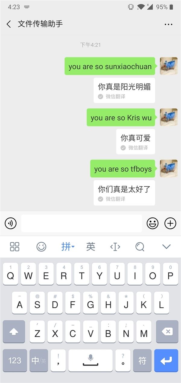 微信團隊:翻譯非正式英文詞匯會出現誤翻情況 正緊急修復